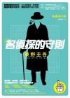 名偵探的守則 - Keigo Higashino, 東野圭吾, 林依俐
