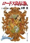 ロードス島伝説2 天空の騎士 (角川スニーカー文庫) (Japanese Edition) - 水野 良, 山田 章博