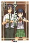 メグとセロン [Meg and Seron] III - Keiichi Sigsawa, 時雨沢-恵一, Kohaku Kuroboshi, 黒星紅白