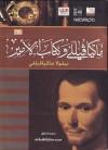 ماكيافيللى وكتاب الأمير - Niccolò Machiavelli, محمد مختار الزقزوقى, نيقولو مكيافيللي