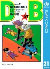 DRAGON BALL モノクロ版 21 (ジャンプコミックスDIGITAL) (Japanese Edition) - Akira Toriyama
