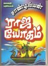 ராஜ யோகம் [Raja Yogam] - Sandilyan