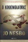 Ο κοκκινολαίμης (Χάρι Χόλε,#3) - Χαράλαμπος Γιαννακόπουλος, Jo Nesbo