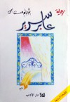 عابر سرير - أحلام مستغانمي, Ahlam Mosteghanemi
