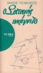 Ο Σατανάς ινκόγνιτο - Nikos Tsiforos, Νίκος Τσιφόρος