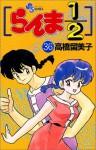 Ranma 1/2, Volume 36 - Rumiko Takahashi