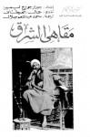 مقاهي الشرق - Gérard-Georges Lemaire, محمد عبد المنعم جلال, جمال الغيطاني