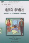 Secrets of a Computer Company (Chinese Breeze 500-word Level) with CD - Yuehua Liu