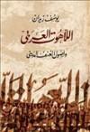 اللاهوت العربى و أصول العنف الدينى - يوسف زيدان