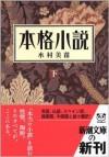 本格小説 下 [Honkaku shōsetsu ge] - Minae Mizumura, 水村 美苗
