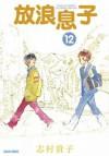 放浪息子 12 - Shimura Takako
