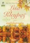มนต์รักในสวนขวัญ / It Happened One Autumn - Lisa Kleypas, ลิซ่า เคลย์แพส, กัญชลิกา