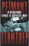 Ο κίνδυνος είναι η δουλειά μου - Raymond Chandler, Χαρά Γιαννακοπούλου, Δανάη Ξενίδου