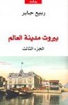 بيروت مدينة العالم - الجزء الثالث - Rabie Jaber, ربيع جابر
