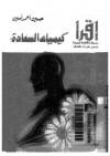 كيمياء السعادة - حسين أحمد أمين