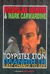 Τουρίστες στον πλανήτη Γη - Douglas Adams, Μαρίνα Λώμη, Mark Carwardine
