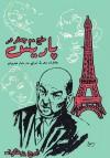 حاجممجعفر در پاريس - ایرج پزشکزاد