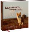 Kamchatka, kotoruyu ya lyublyu. Istorii v kadre - Shpilenok Igor