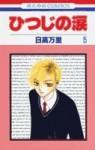 ひつじの涙 [Hitsuji No Namida], Vol. 5 - Banri Hidaka