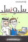 بيل ونبيل: حكايات ساخرة - نبيل فهد المعجل