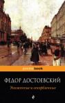 Униженные и оскорблённые - Fyodor Dostoyevsky