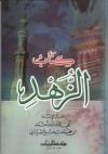 كتاب الزُهـــد - أحمد بن حنبل