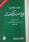 لمحات اجتماعية من تاريخ العراق: الجزء الخامس: حول ثورة العشرين القسم الثاني - علي الوردي