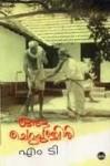 Oru cerupunciri: Sinima - M.T. Vasudevan Nair