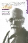 ناخوشایندیهای فرهنگ - Sigmund Freud, امید مهرگان