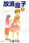 放浪息子9 - Shimura Takako, 志村 貴子