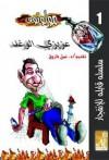 عزيزي الوغد - محمد سامي, تامر إبراهيم, تامر أحمد, تامر فتحي, نبيل فاروق