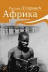 Afrika - Rastko Petrović