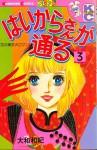 はいからさんが通る:花の東京大ロマン 3 - Waki Yamato, 大和和紀