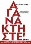 Αγανακτήστε! - Stéphane Hessel, Σώτη Τριανταφύλλου, Sóti Triantafýllou