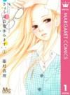 きょうは会社休みます。 1 (Kyou wa Kaisha Yasumimasu. #1) - Mari Fujimura