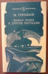 Макар Чудра и другие рассказы - Maxim Gorky