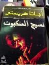 نسيج العنكبوت - أجاثا كريستي, أحمد حسن, Agatha Christie