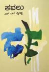ಕವಲು (Kavalu) - S.L. Bhyrappa