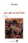 نظرة أخيرة على كين ساي - Rabie Jaber, ربيع جابر