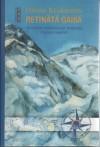 Retinātā gaisā: Personisks vēstījums par traģēdiju Everesta nogāzē - Jon Krakauer, Džons Krakauers