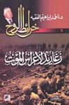 زغاريد لأعراس الموت - أحمد إبراهيم الفقيه