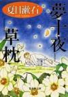 夢十夜;草枕 - Sōseki Natsume, Sōseki Natsume