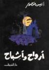 أرواح وأشباح - أنيس منصور