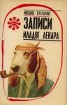 Zapisi Mladog Lekara - Mikhail Bulgakov