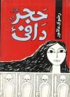 حجر دافئ - رضوى عاشور, Radwa Ashour