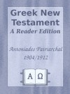 Reader's (Antoniades Patriarchal) PATr Greek New Testament - James Strong, William Figueroa
