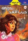حرب الغد - نبيل فاروق