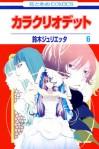 カラクリオデット 6 (Karakuri Odette #6) - Julietta Suzuki