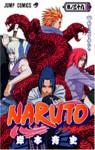 Naruto 39: 動き出す者たち [Ugokidasu Mono-Tachi] 〈ナルト 巻ノ39〉 - Masashi Kishimoto