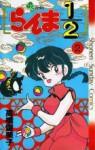 らんま½ 2 - Rumiko Takahashi